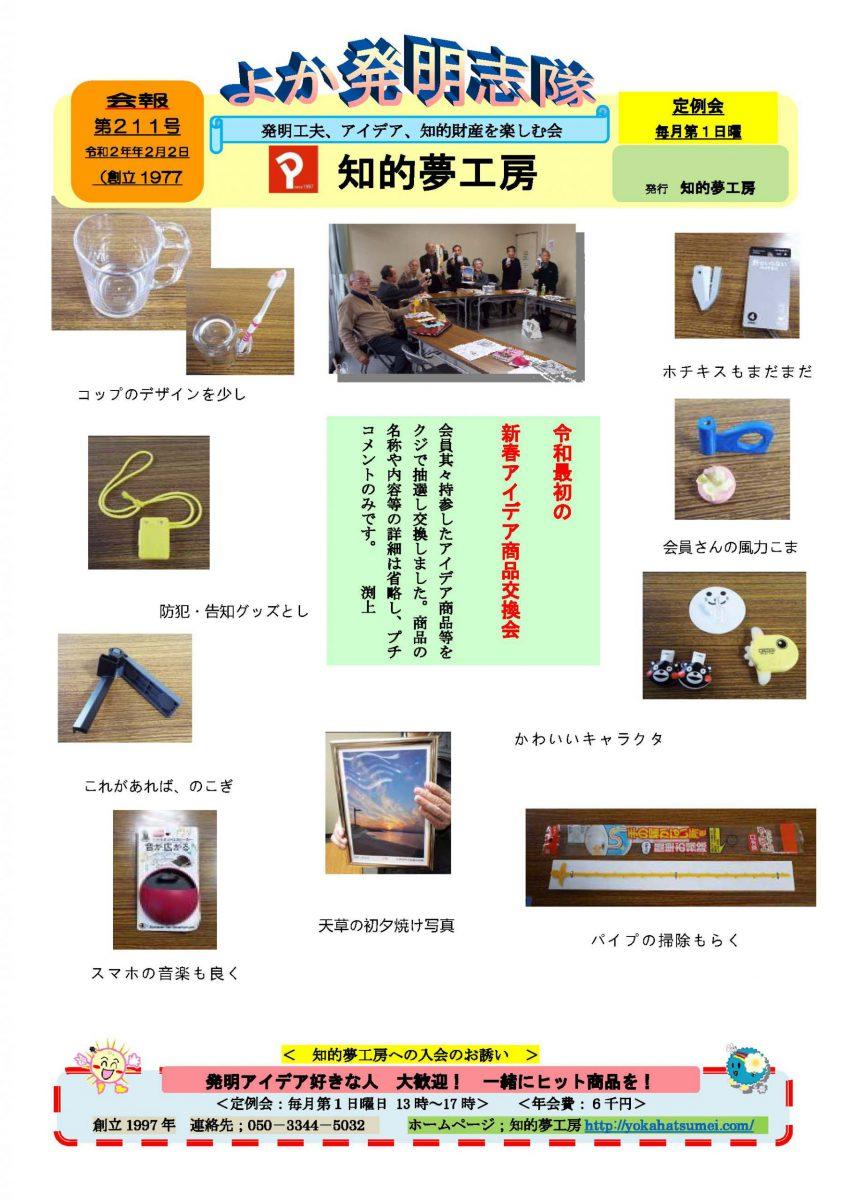 新春アイデア交換会(会報211号)