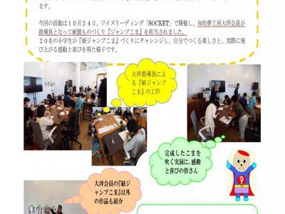 熊本市少年少女発明クラブ(会報213号)